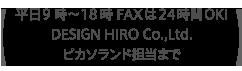 平日9時~18時 FAXは24時間OK!DESIGN HIRO Co.,Ltd.ピカソランド担当まで