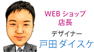 WEBショップ店長 デザイナー 戸田 ダイスケ