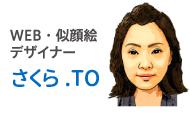 WEB・似顔絵デザイナー さくら.TO