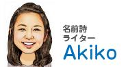 名前の詩ライター Akiko 伊串