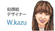 在宅勤務 似顔絵デザイナー W.kazu