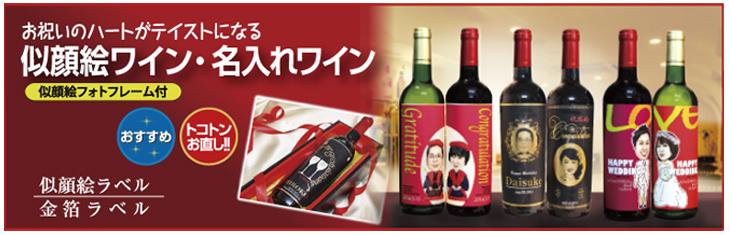 似顔絵ワイン・名入れワイン