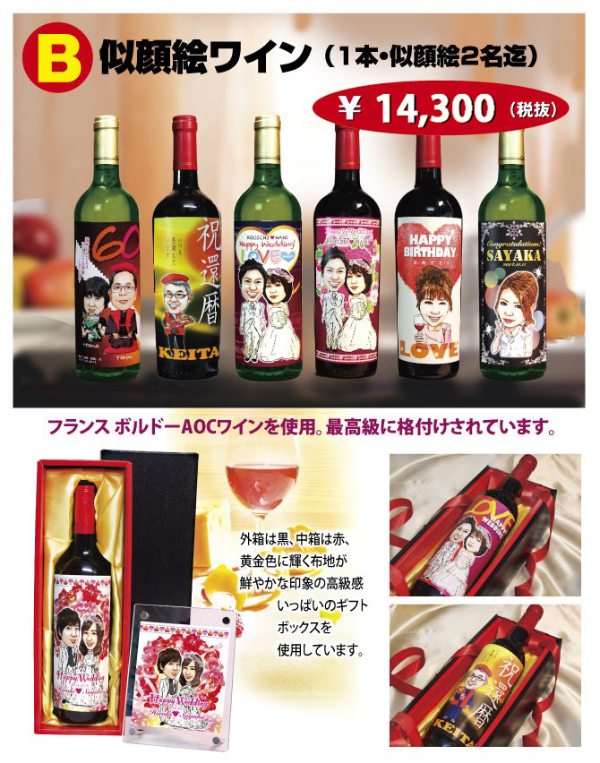 似顔絵ワイン
